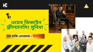 Web Desging Freelancing Benefit Bangla